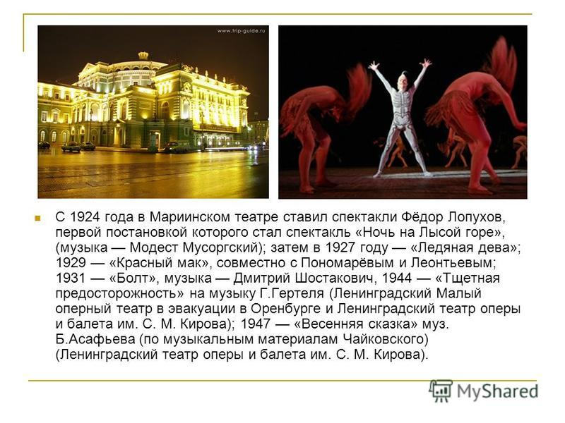 С 1924 года в Мариинском театре ставил спектакли Фёдор Лопухов, первой постановкой которого стал спектакль «Ночь на Лысой горе», (музыка Модест Мусоргский); затем в 1927 году «Ледяная дева»; 1929 «Красный мак», совместно с Пономарёвым и Леонтьевым; 1