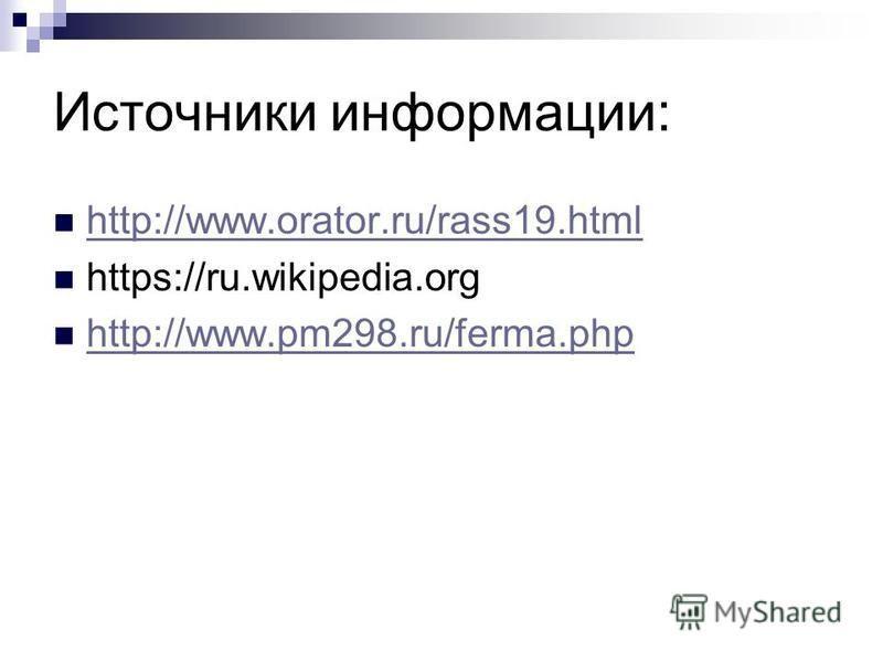 Источники информации: http://www.orator.ru/rass19. html https://ru.wikipedia.org http://www.pm298.ru/ferma.php