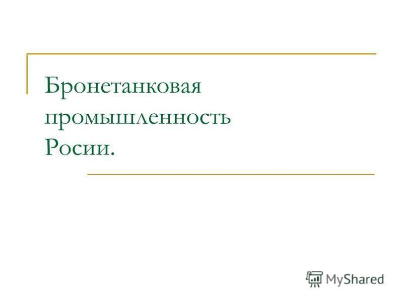 Бронетанковая промышленность Росии.