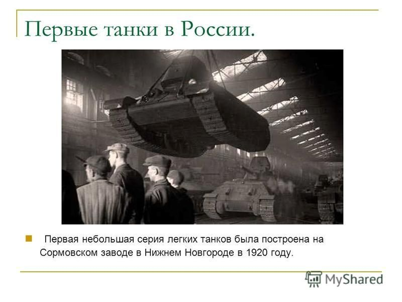 Первые танки в России. Первая небольшая серия легких танков была построена на Сормовском заводе в Нижнем Новгороде в 1920 году.