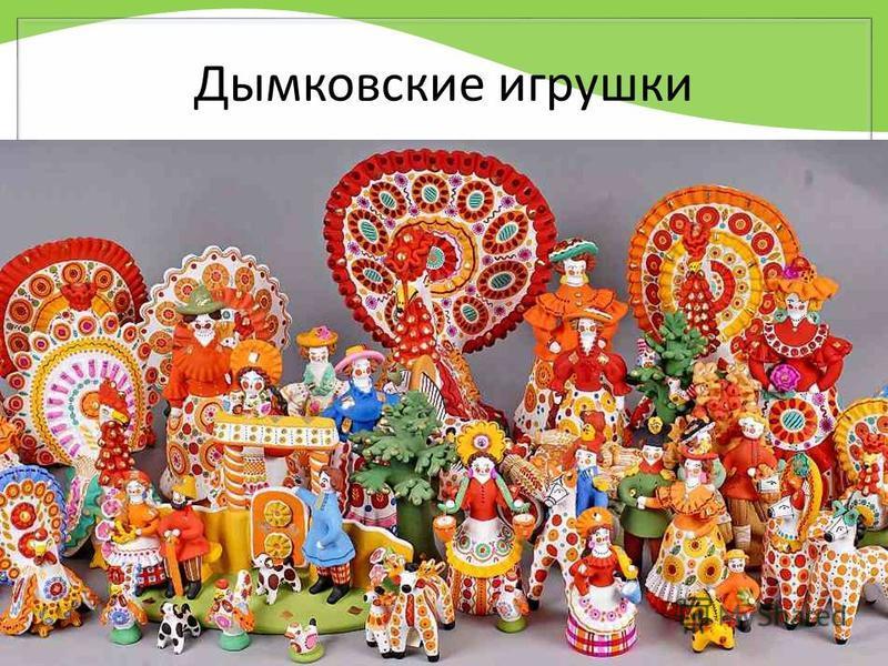 FokinaLida.75@mail.ru Дымковские игрушки