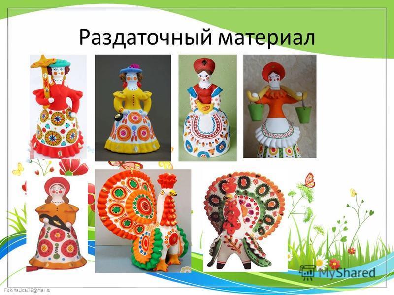 FokinaLida.75@mail.ru Раздаточный материал