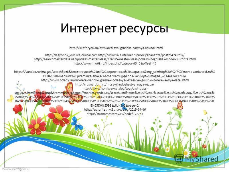 Интернет ресурсы http://likeforyou.ru/dymkovskaya-igrushka-barynya-risunok.html http://lesyonok_vuk.livejournal.com http://www.liveinternet.ru/users/zhanettta/post264745292/ http://searchmasterclass.net/podelki-master-klass/896975-master-klass-podelk