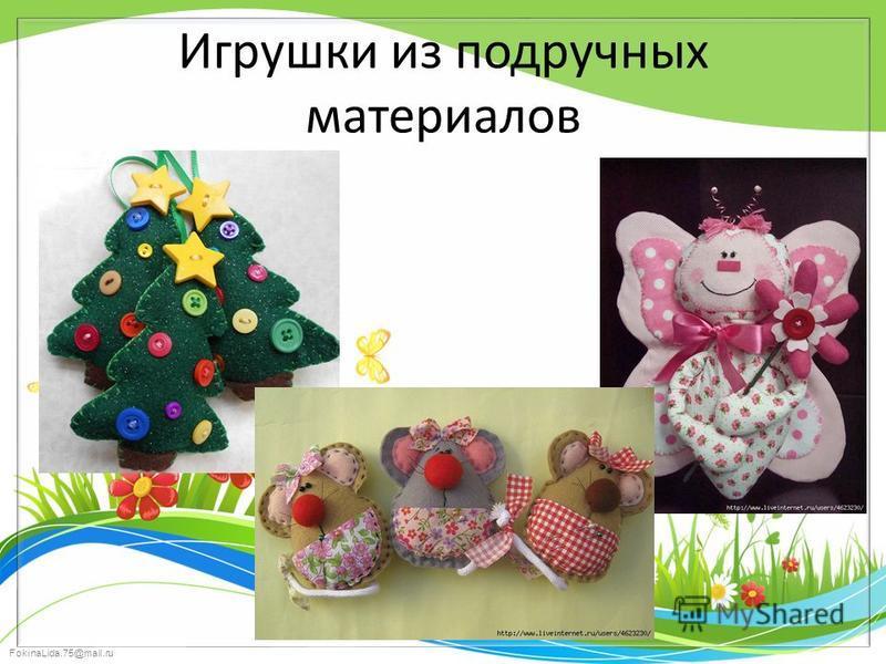 FokinaLida.75@mail.ru Игрушки из подручных материалов