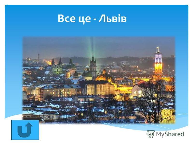 Все це - Львів