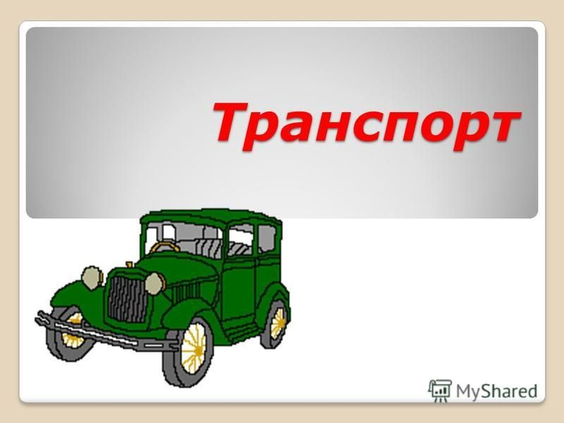 Транспорт Транспорт