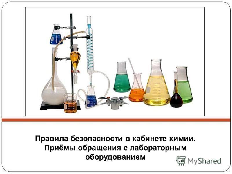 Правила безопасности в кабинете химии. Приёмы обращения с лабораторным оборудованием