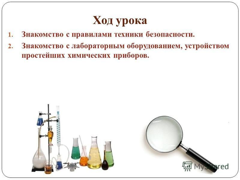 Ход урока 1. Знакомство с правилами техники безопасности. 2. Знакомство с лабораторным оборудованием, устройством простейших химических приборов.