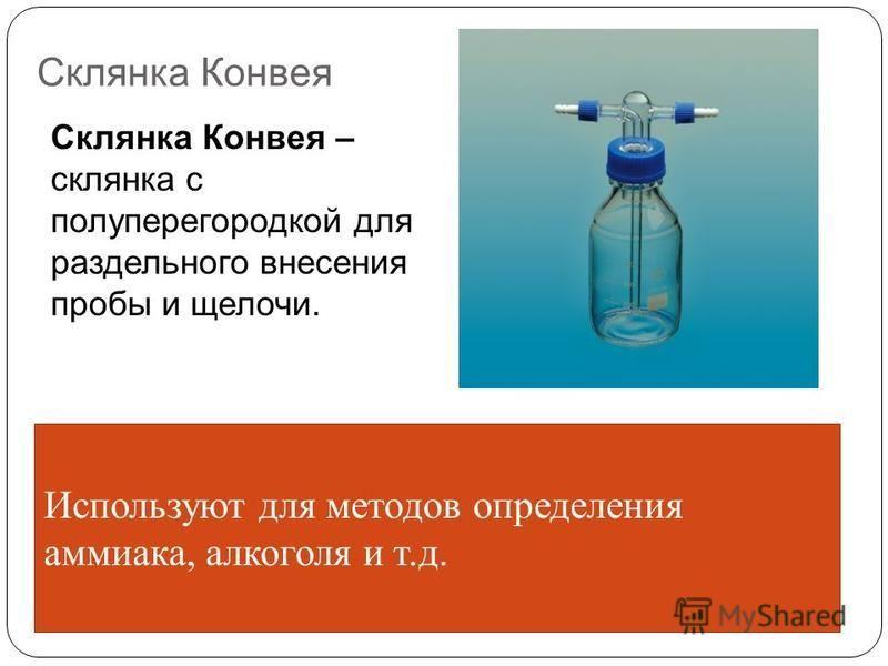 Склянка Конвея Склянка Конвея – склянка с полу перегородкой для раздельного внесения пробы и щелочи. Используют для методов определения аммиака, алкоголя и т.д.