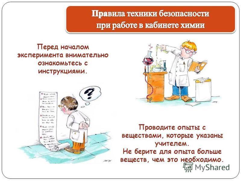 Перед началом эксперимента внимательно ознакомьтесь с инструкциями. Проводите опыты с веществами, которые указаны учителем. Не берите для опыта больше веществ, чем это необходимо.