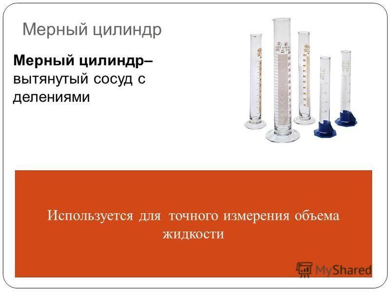 Мерный цилиндр Мерный цилиндр– вытянутый сосуд с делениями Используется для точного измерения объема жидкости