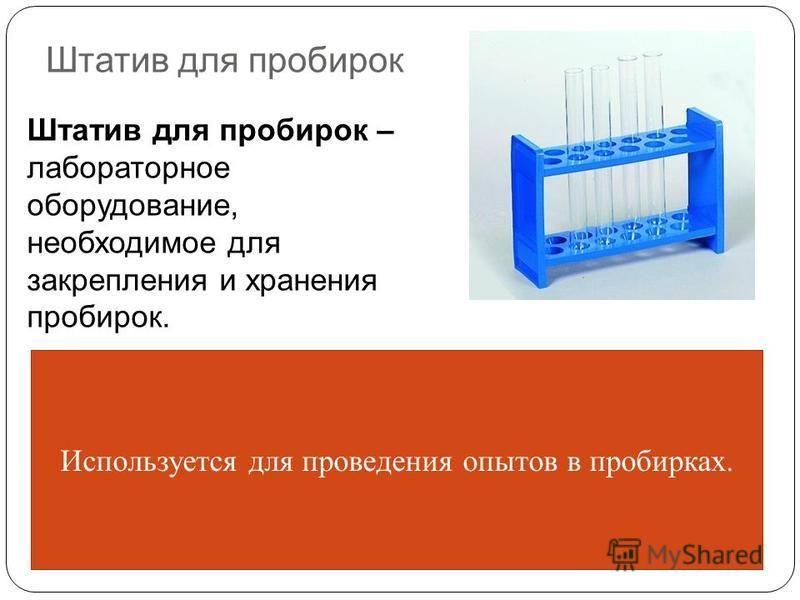 Штатив для пробирок Штатив для пробирок – лабораторное оборудование, необходимое для закрепления и хранения пробирок. Используется для проведения опытов в пробирках.