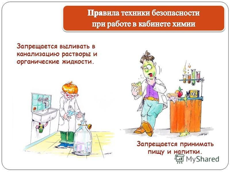 Запрещается выливать в канализацию растворы и органические жидкости. Запрещается принимать пищу и напитки.