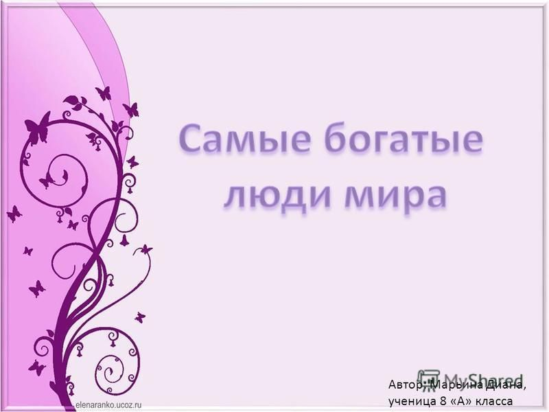 Автор: Марьина Диана, ученица 8 «А» класса