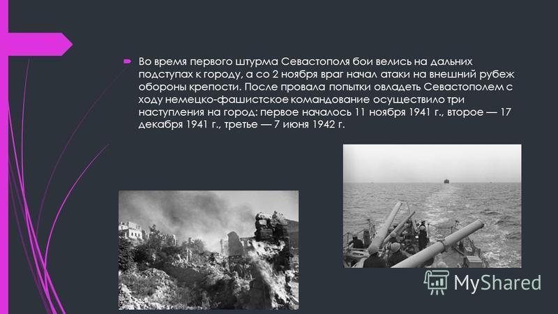 Во время первого штурма Севастополя бои велись на дальних подступах к городу, а со 2 ноября враг начал атаки на внешний рубеж обороны крепости. После провала попытки овладеть Севастополем с ходу немецко-фашистское командование осуществило три наступл