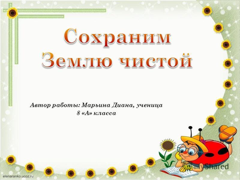 Автор работы: Марьина Диана, ученица 8 «А» класса