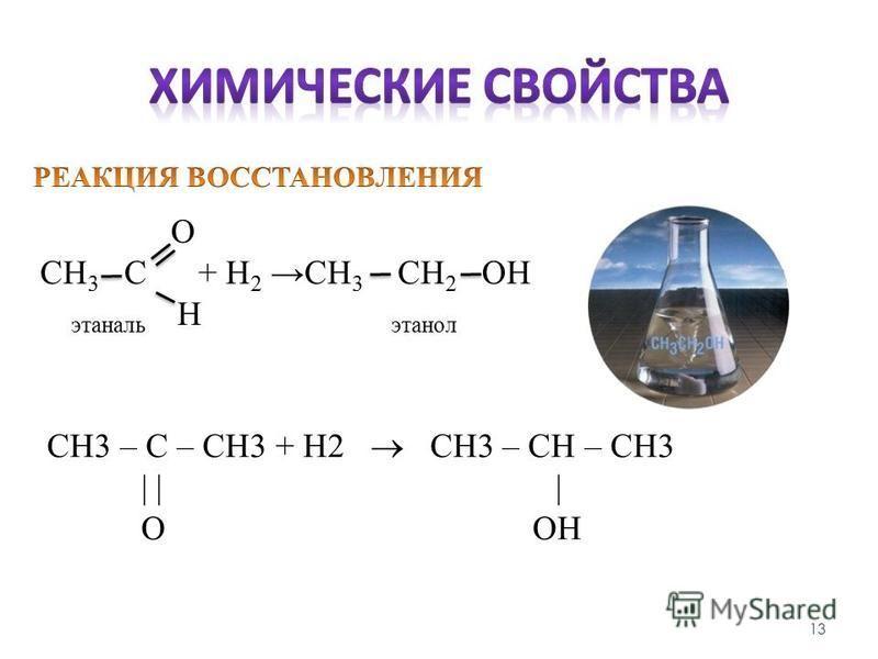 13 О СН 3 С + Н 2 СН 3 СН 2 ОН этаналь Н этанол CH3 – C – CH3 + H2 CH3 – CH – CH3 | | | O OH