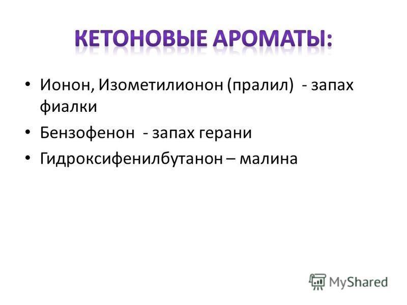 Ионон, Изометилионон (пролил) - запах фиалки Бензофенон - запах герани Гидроксифенилбутанон – малина