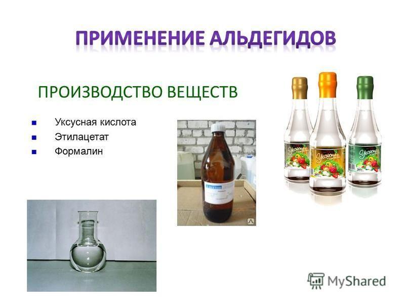 ПРОИЗВОДСТВО ВЕЩЕСТВ Уксусная кислота Этилацетат Формалин