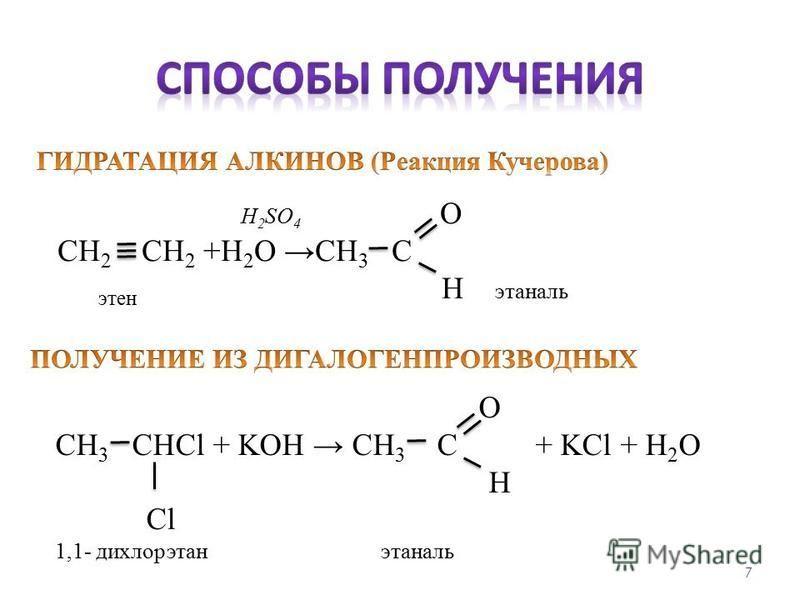 7 H 2 SO 4 О СН 2 СН 2 +Н 2 О СН 3 С этьен Н этаналь O СН 3 СНСl + KOH СН 3 С + KCl + H 2 O H Cl 1,1- дихлорэтан этаналь