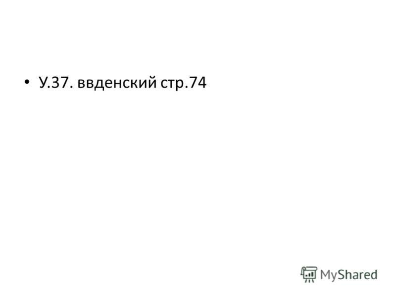 У.37. введенский стр.74