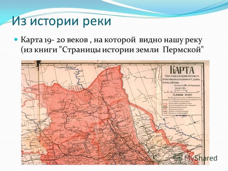 Из истории реки Карта 19- 20 веков, на которой видно нашу реку (из книги Страницы истории земли Пермской