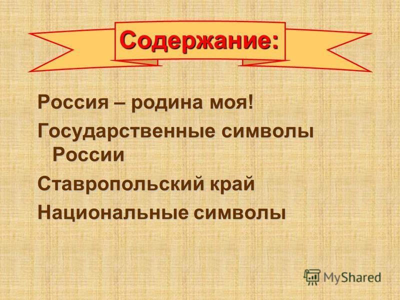 Россия – родина моя! Государственные символы России Ставропольский край Национальные символы Содержание: