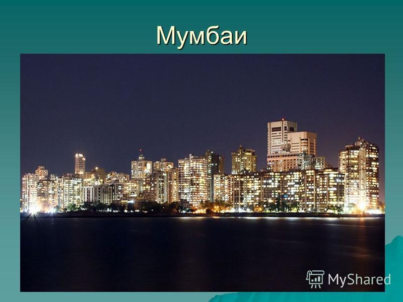 Мумбаи