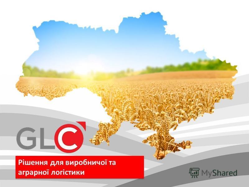 Рішення для виробничої та аграрної логістики