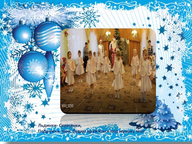 Льдинки- Снежинки, Подружки мои будим кружиться под музыку мы!