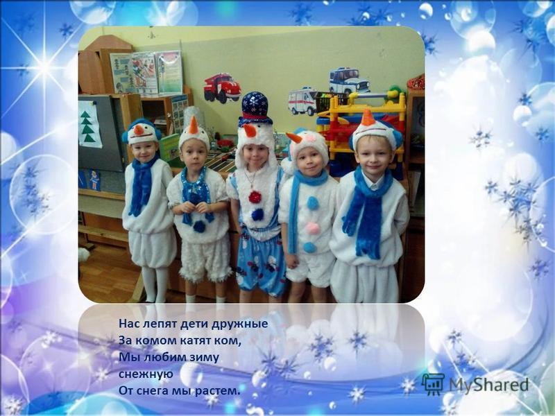 Нас лепят дети дружные За комом катят ком, Мы любим зиму снежную От снега мы растем.