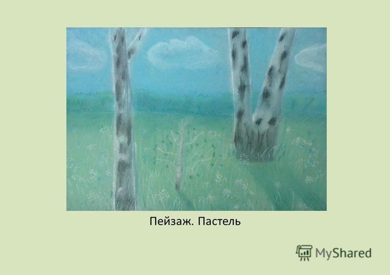 Пейзаж. Пастель