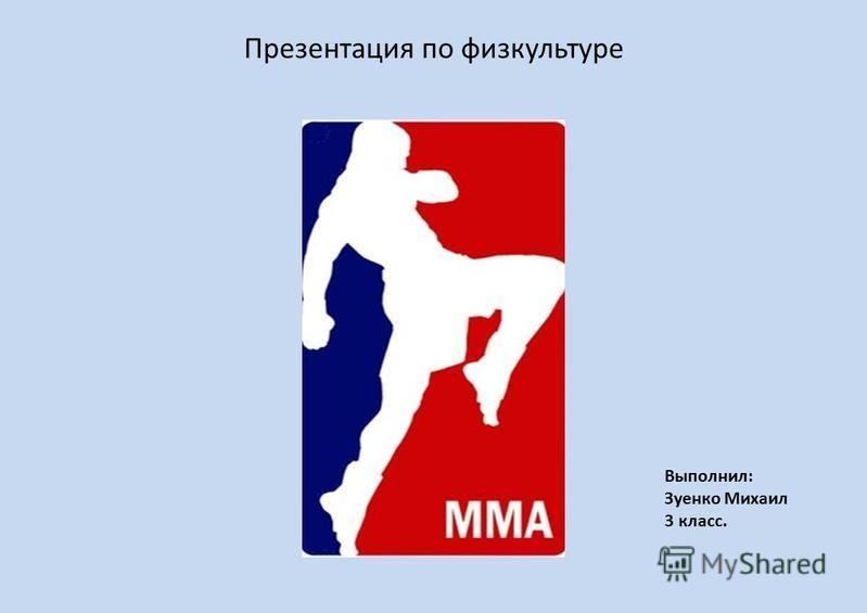 Презентация по физкультуре Выполнил: Зуенко Михаил 3 класс.