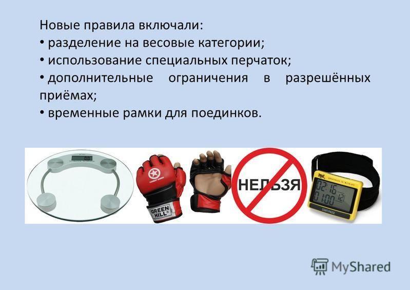 Новые правила включали: разделение на весовые категории; использование специальных перчаток; дополнительные ограничения в разрешённых приёмах; временные рамки для поединков.