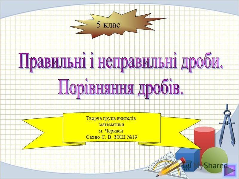 Творча група вчителів математики м. Черкаси Сахно С. В. ЗОШ 19 5 клас