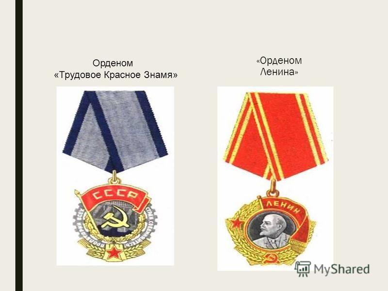 «Орденом Ленина» Орденом «Трудовое Красное Знамя»