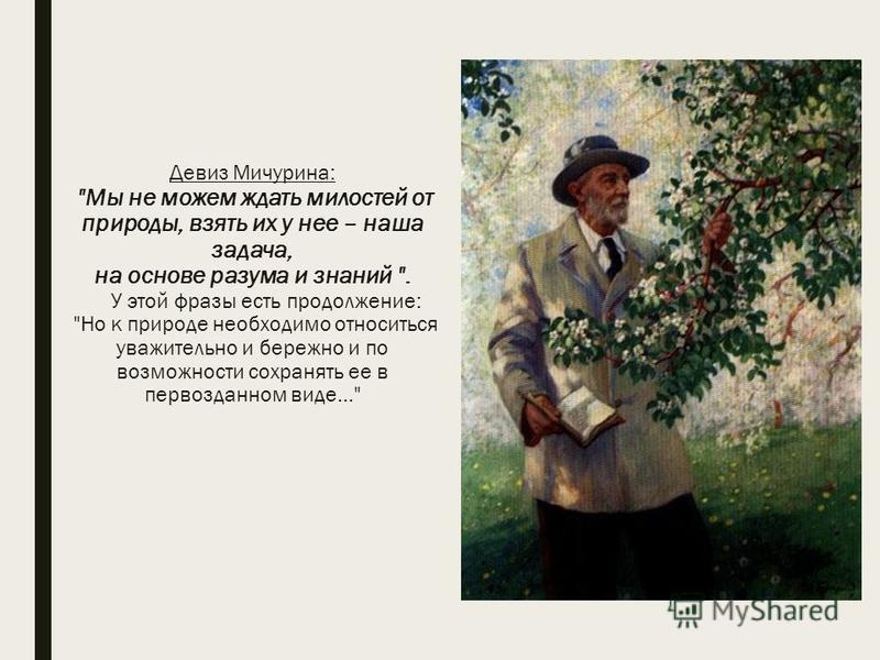 Девиз Мичурина: