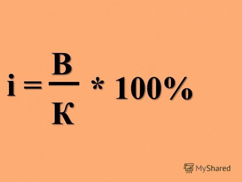 і = В К * 100%