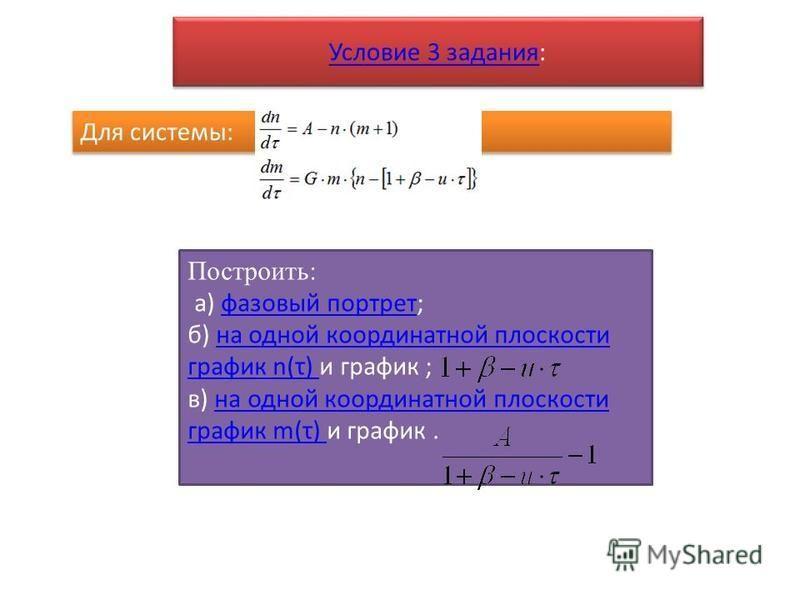 Условие 3 задания Условие 3 задания: Условие 3 задания Условие 3 задания: Для системы: Построить: а) фазовый портрет;фазовый портрет б) на одной координатной плоскости график n(τ) и график ;на одной координатной плоскости график n(τ) в) на одной коор