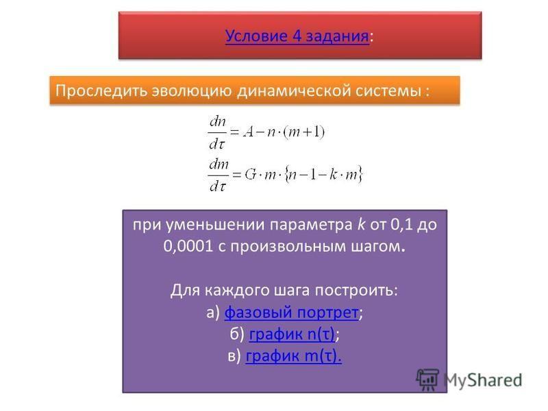 Условие 4 задания Условие 4 задания: Условие 4 задания Условие 4 задания: Проследить эволюцию динамической системы : при уменьшении параметра k от 0,1 до 0,0001 с произвольным шагом. Для каждого шага построить: а) фазовый портрет;фазовый портрет б) г