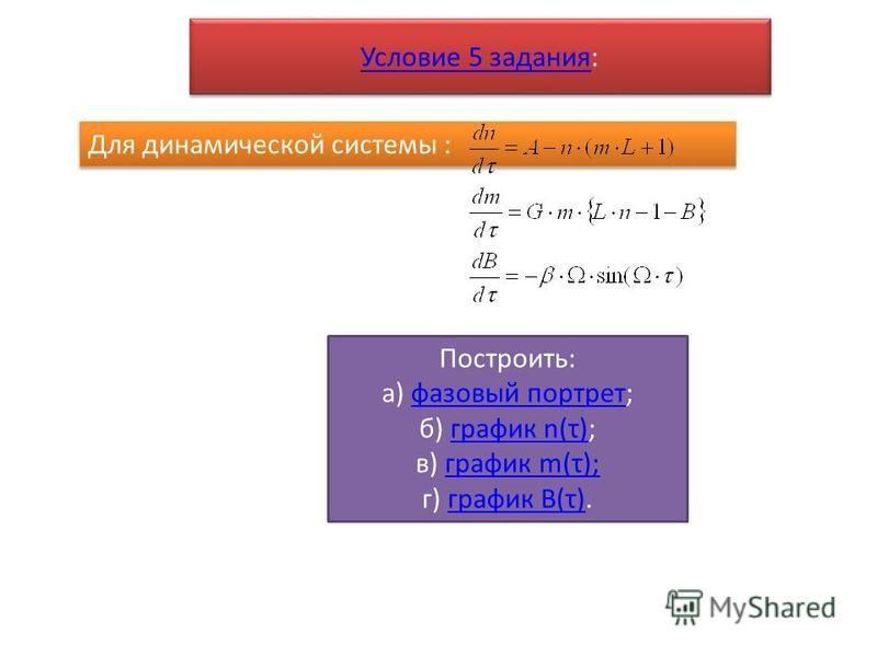 Условие 5 задания Условие 5 задания: Условие 5 задания Условие 5 задания: Для динамической системы : Построить: а) фазовый портрет;фазовый портрет б) график n(τ);график n(τ) в) график m(τ);график m(τ); г) график В(τ).график В(τ)