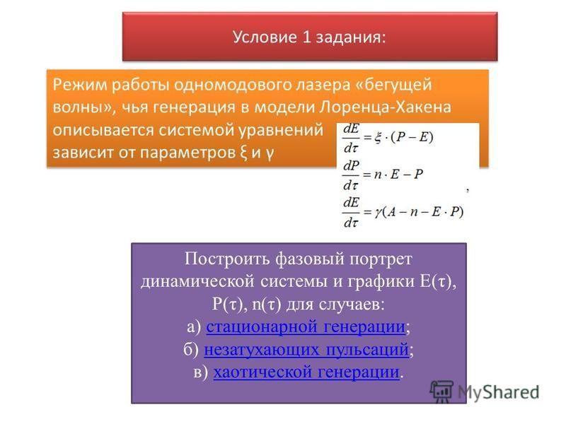 Условие 1 задания: Режим работы одномодового лазера «бегущей волны», чья генерация в модели Лоренца-Хакена описывается системой уравнений зависит от параметров ξ и γ Режим работы одномодового лазера «бегущей волны», чья генерация в модели Лоренца-Хак