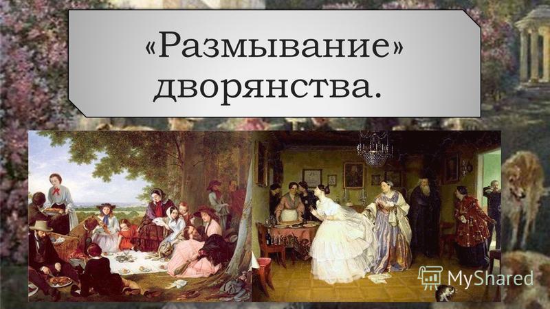 «Размывание» дворянства.