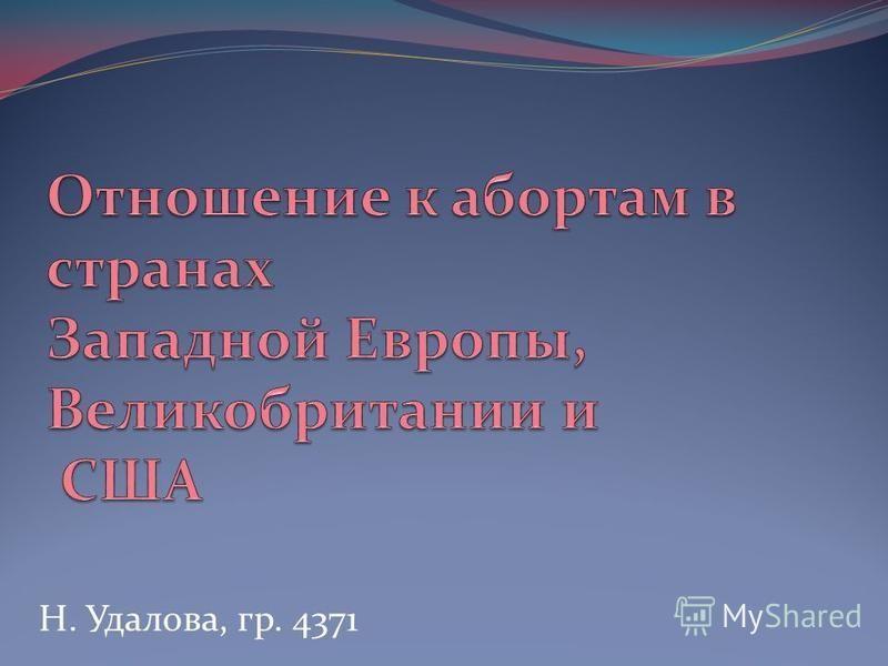 Н. Удалова, гр. 4371