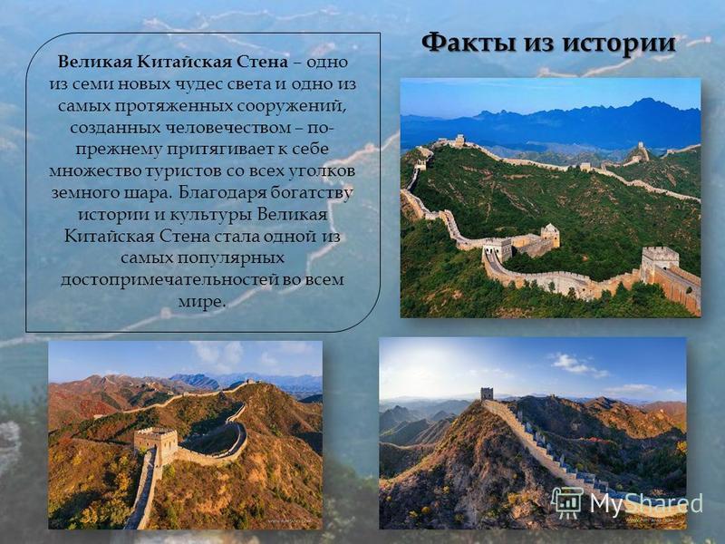 Великая Китайская Стена – одно из семи новых чудес света и одно из самых протяженных сооружений, созданных человечеством – по- прежнему притягивает к себе множество туристов со всех уголков земного шара. Благодаря богатству истории и культуры Великая