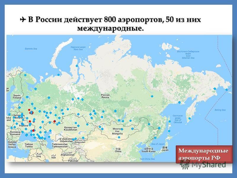 В России действует 800 аэропортов, 50 из них международные. В России действует 800 аэропортов, 50 из них международные. Международные аэропорты РФ