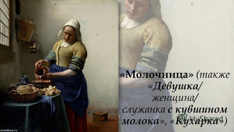 «Молочница» (также « Девушка / женщина/ служанка с кувшином молока », « Кухарка »)