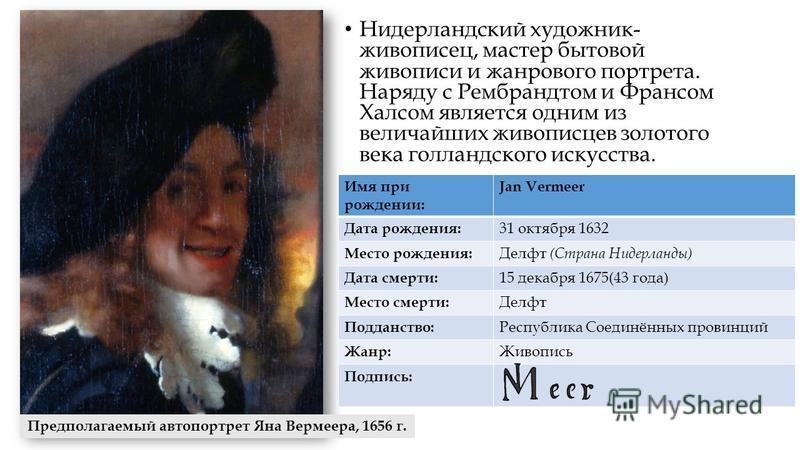 Нидерландский художник- живописец, мастер бытовой живописи и жанрового портрета. Наряду с Рембрандтом и Франсом Халсом является одним из величайших живописцев золотого века голландского искусства. В русской искусствоведческой традиции более распростр