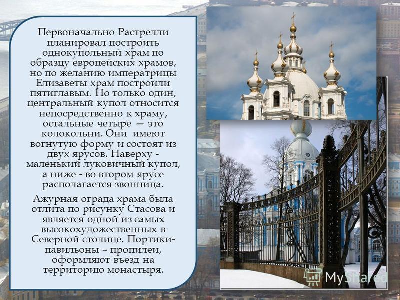 Первоначально Растрелли планировал построить однокупольный храм по образцу европейских храмов, но по желанию императрицы Елизаветы храм построили пятиглавым. Но только один, центральный купол относится непосредственно к храму, остальные четыре это ко