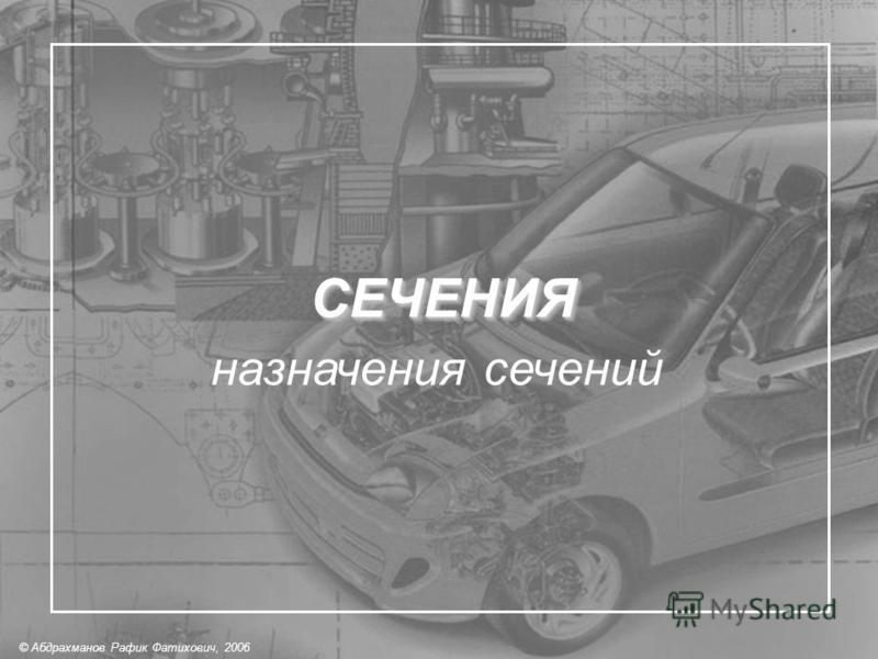 СЕЧЕНИЯСЕЧЕНИЯ © Абдрахманов Рафик Фатихович, 2006 назначения сечений